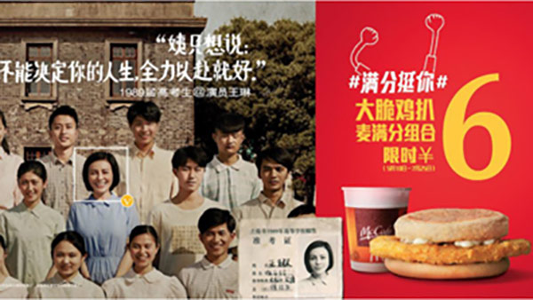 Full-heart support for Gaokao