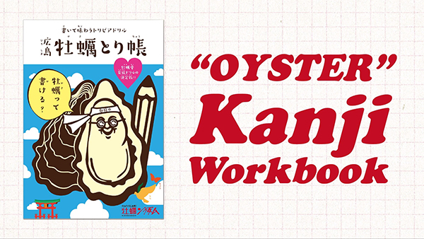 Oyster Kanji Dictation Workbook